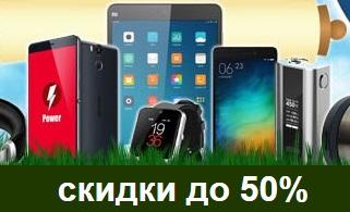 Телефоны со скидкой lukoil special