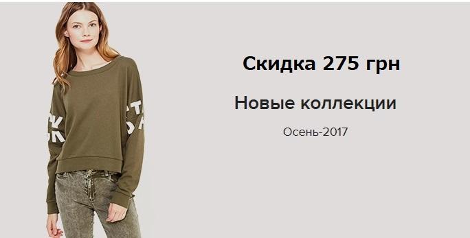 0f1bb913b45f56 Lamoda, Скидка 275 грн. при заказе от 1 700 грн.! Промокод по 02 сентября  2017